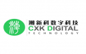 image for Guangdong CXK Printing Material Industry Co.,Ltd